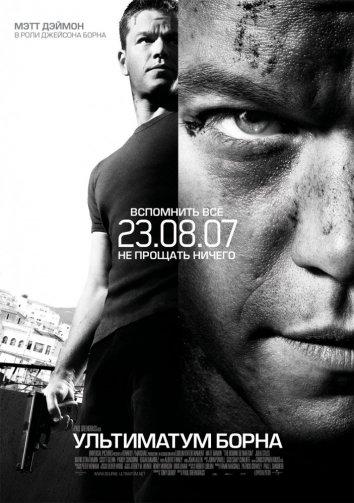 Смотреть Ультиматум Борна онлайн в HD качестве 720p