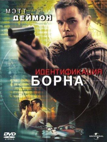 Смотреть Идентификация Борна онлайн в HD качестве 720p
