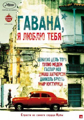 Смотреть Гавана, я люблю тебя онлайн в HD качестве 720p