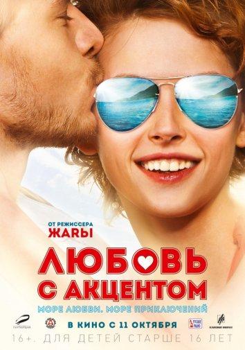 Смотреть Любовь с акцентом онлайн в HD качестве 720p