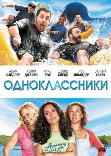 Смотреть Одноклассники онлайн в HD качестве 720p