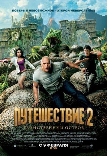 Смотреть Путешествие 2: Таинственный остров онлайн в HD качестве 720p