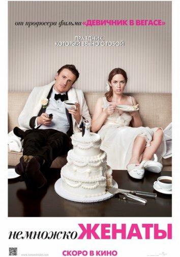 Смотреть Немножко женаты онлайн в HD качестве 720p