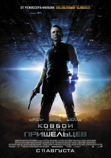 Смотреть Ковбои против пришельцев онлайн в HD качестве 720p