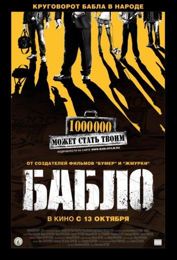 Смотреть Бабло онлайн в HD качестве 720p