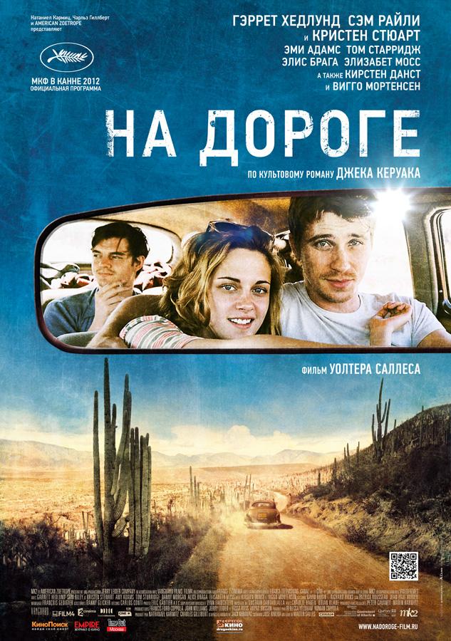 Фильм на дороге смотреть