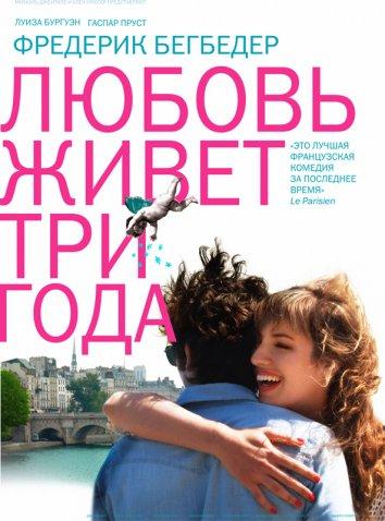 Смотреть Любовь живет три года онлайн в HD качестве 720p