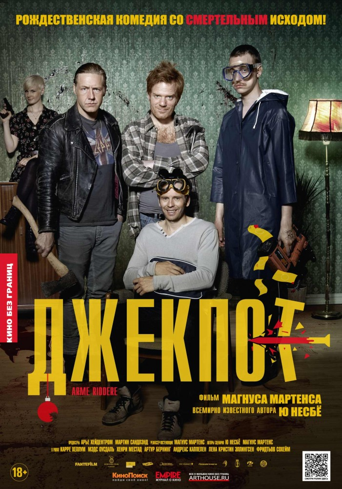 «Смотреть Фильм Онлайн Джекпот» / 2008