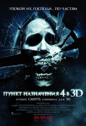 Смотреть Пункт назначения 4 онлайн в HD качестве 720p