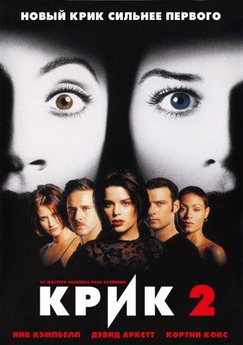 Смотреть Крик 2 онлайн в HD качестве 720p