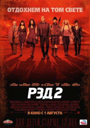 Смотреть РЭД 2 онлайн в HD качестве 720p