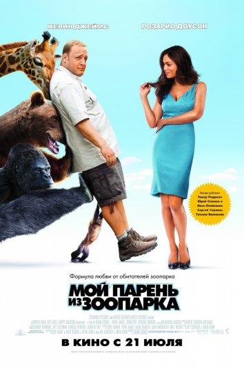 Смотреть Мой парень из зоопарка онлайн в HD качестве 720p