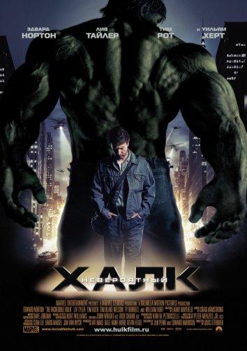 Смотреть Невероятный Халк онлайн в HD качестве 720p