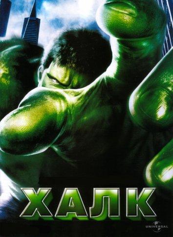 Смотреть Халк онлайн в HD качестве 720p