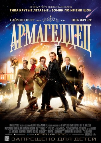 Смотреть Армагеддец онлайн в HD качестве 720p