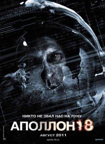 Смотреть Аполлон 18 онлайн в HD качестве 720p