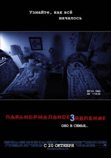 Смотреть Паранормальное явление 3 онлайн в HD качестве 720p