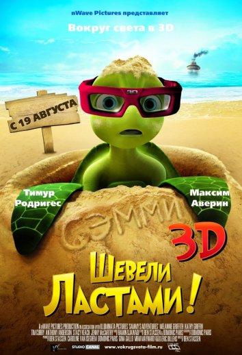 Смотреть Шевели ластами! онлайн в HD качестве 720p