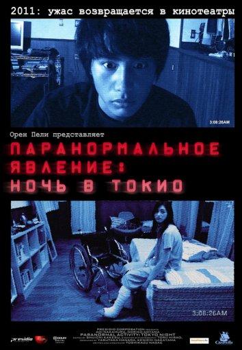 Смотреть Паранормальное явление: Ночь в Токио онлайн в HD качестве 720p