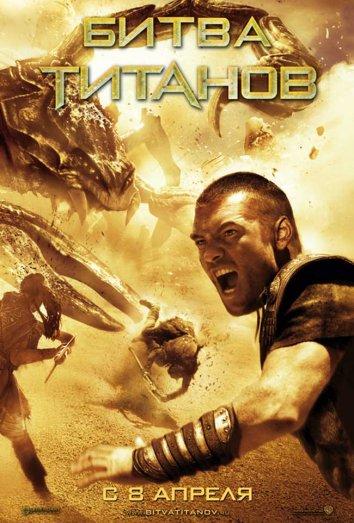Смотреть Битва Титанов онлайн в HD качестве 720p