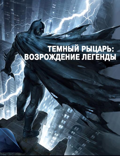 смотреть тёмный рыцарь онлайн hd:
