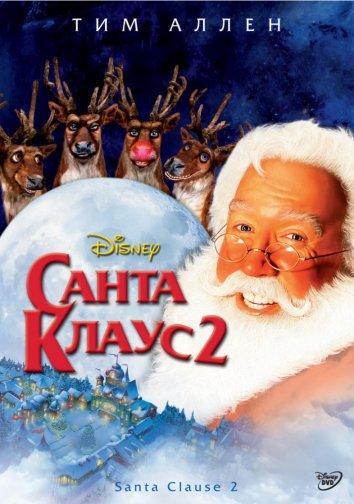Смотреть Санта Клаус 2 онлайн в HD качестве 720p
