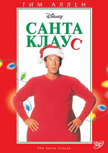 Смотреть Санта Клаус онлайн в HD качестве 720p