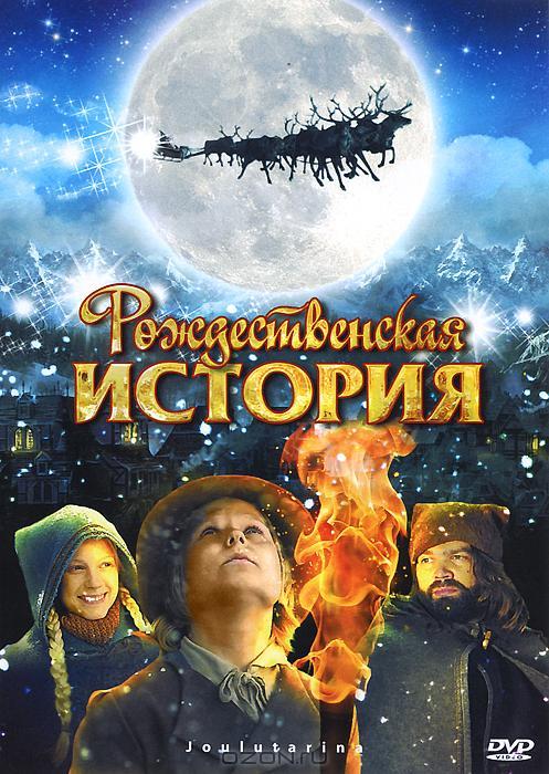 история о смотреть фильм онлайн бесплатно:
