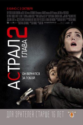 Смотреть Астрал: Глава 2 онлайн в HD качестве 720p