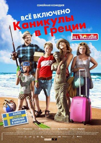 Смотреть Всё включено: Каникулы в Греции онлайн в HD качестве 720p