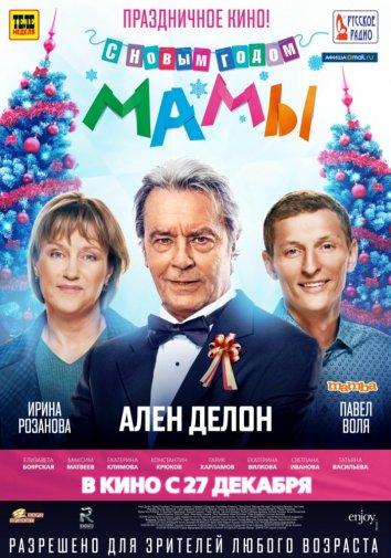 Смотреть С новым годом, мамы! онлайн в HD качестве 720p