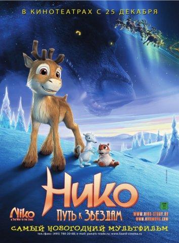 Смотреть Нико: Путь к звездам онлайн в HD качестве 720p