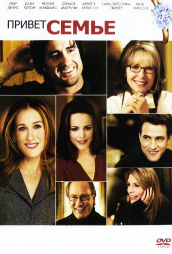 Смотреть Привет семье! онлайн в HD качестве 720p