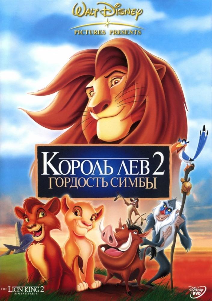 король и лев смотреть онлайн в хорошем качестве: