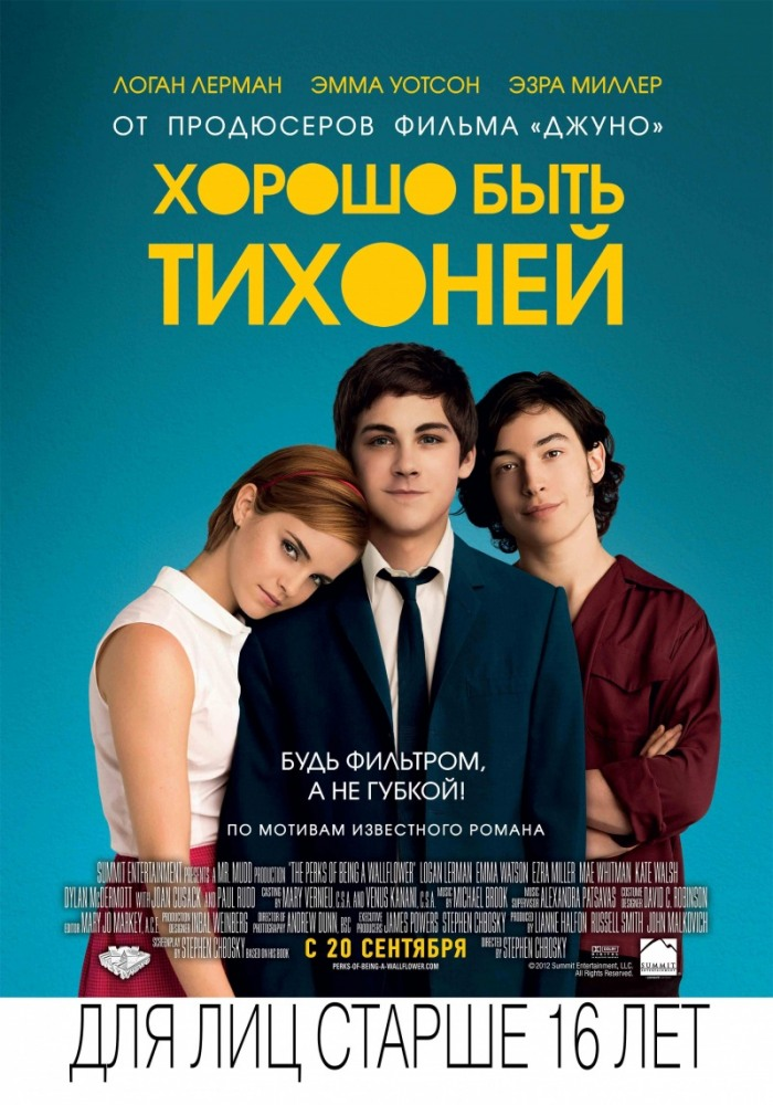 фильмы про любовь подростков онлайн смотреть бесплатно: