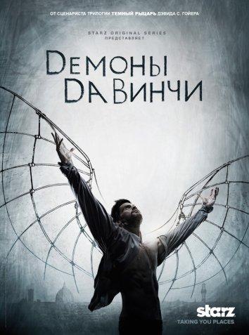 Смотреть Демоны да Винчи онлайн в HD качестве 720p