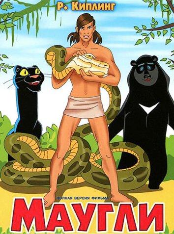 Смотреть Маугли онлайн в HD качестве 720p