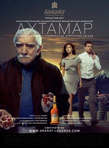 Смотреть Ахтамар онлайн в HD качестве 720p