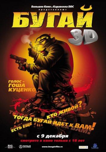 Смотреть Бугай онлайн в HD качестве 720p