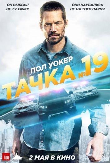 Смотреть Тачка №19 онлайн в HD качестве 720p