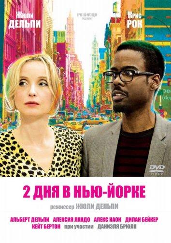 Смотреть 2 дня в Нью-Йорке онлайн в HD качестве 720p