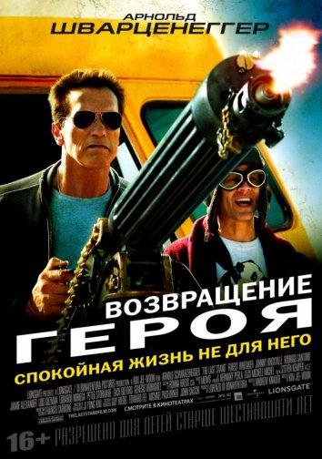 Смотреть Возвращение героя онлайн в HD качестве 720p