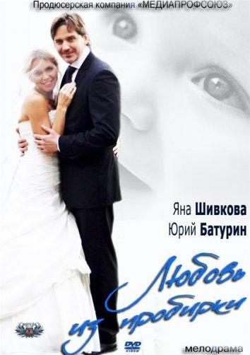 Смотреть Любовь из пробирки онлайн в HD качестве 720p