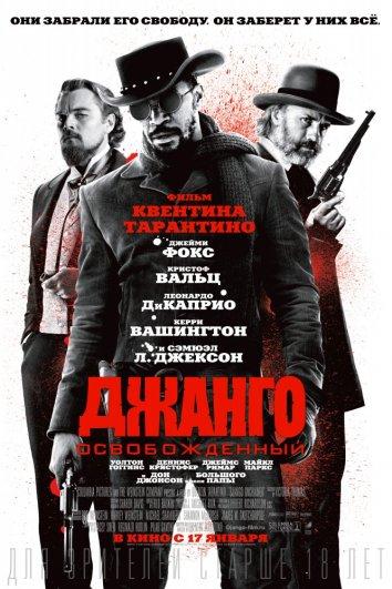 Смотреть Джанго освобожденный онлайн в HD качестве 720p