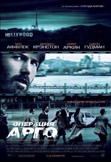 Смотреть Операция «Арго» онлайн в HD качестве 720p