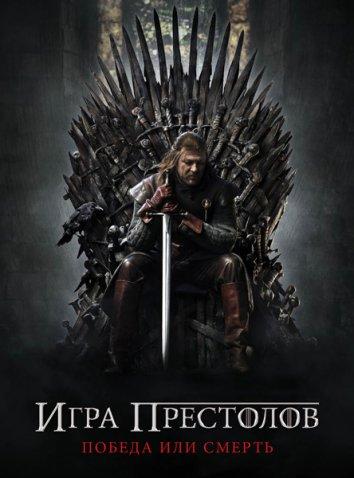 Игра престолов смотреть бесплатно в 720p HD и в онлайн качестве