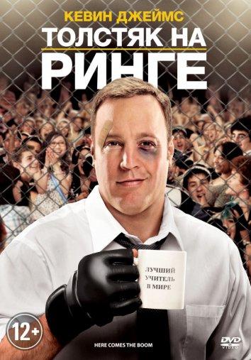 Смотреть Толстяк на ринге онлайн в HD качестве 720p