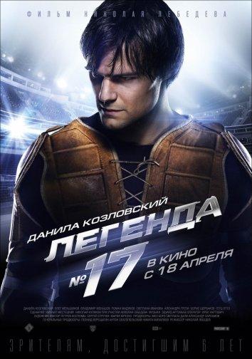 Смотреть Легенда №17 онлайн в HD качестве 720p