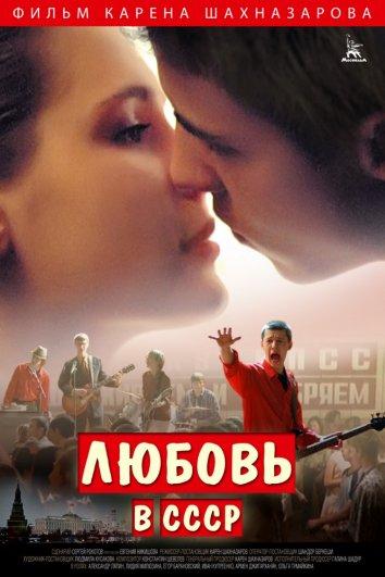 Смотреть Любовь в СССР онлайн в HD качестве 720p