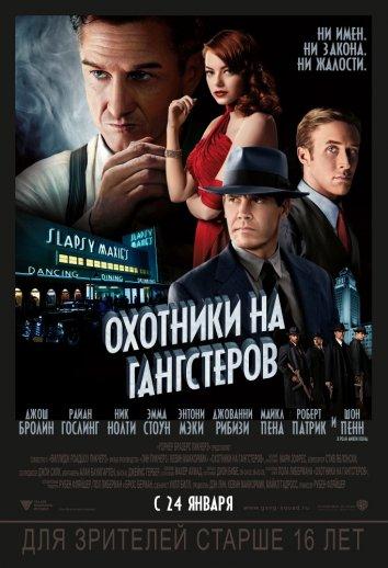 Смотреть Охотники на гангстеров онлайн в HD качестве 720p